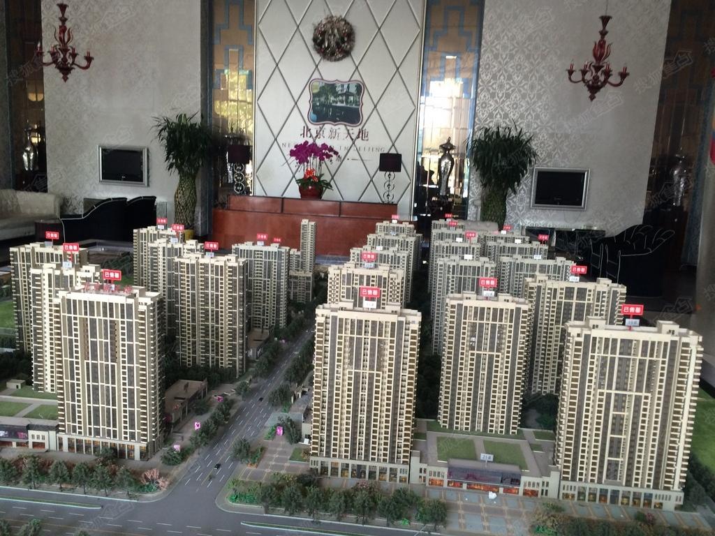 北京新天地-大搜家